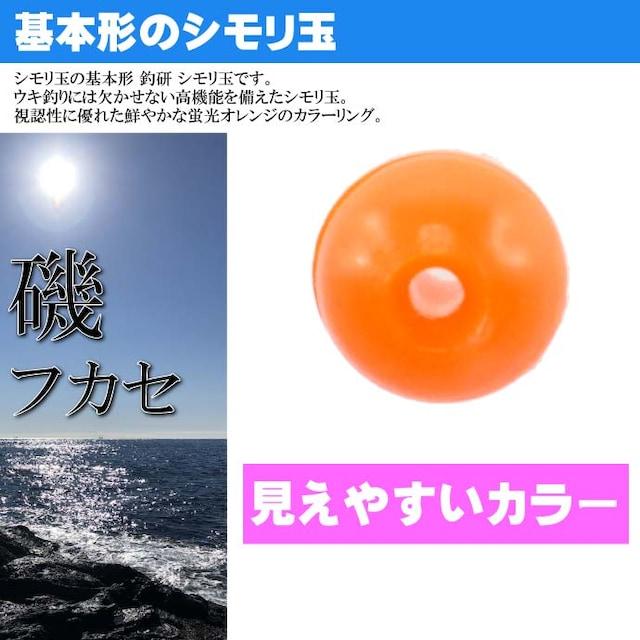 シモリ玉 小粒シモリ 小々 Φ0.6外径3×長3(mm) 8個入 Ks529 < レジャー/スポーツの