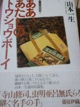 絶版・競馬短編集【ああ、あたしのトウショウボーイ】