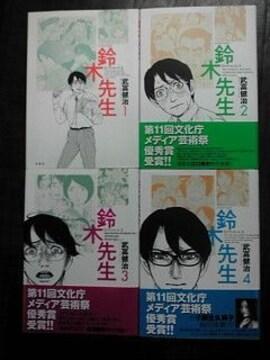 コミックス「鈴木先生」1〜4巻4冊セット