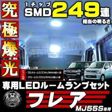 ルームランプセット MJ55S フレア 3チップSMD83連 ホワイト エムトラ