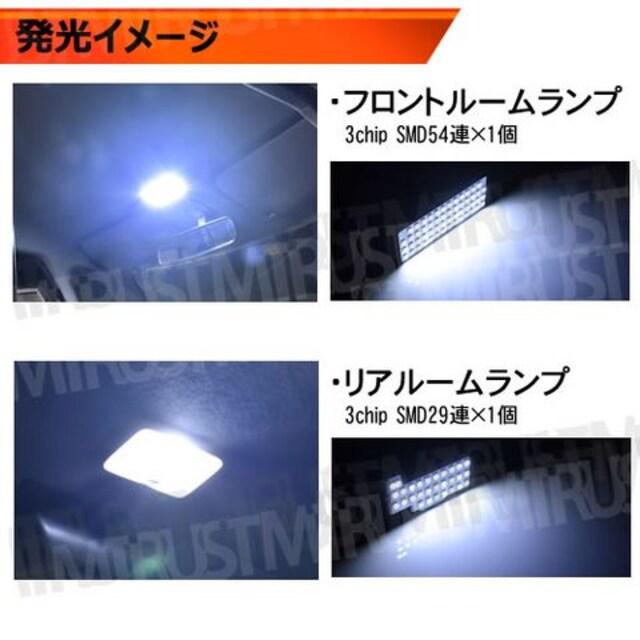 ルームランプセット MJ55S フレア 3チップSMD83連 ホワイト エムトラ < 自動車/バイク