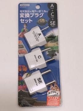 CA140 YAZAWA 海外用 変換プラグセット HPS3KO A+C+SEタイプ