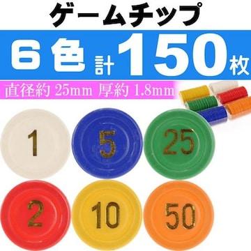 ゲームチップ2号 6色計150枚 直径25mm カジノチップ Ag054