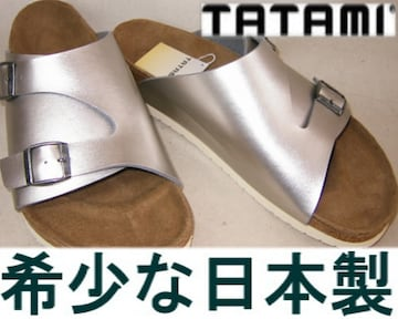 ビルケンシュトック日本製タタミ サンダル 964902シルバー 42