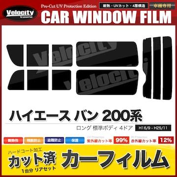 F253DS★ハイエース 200系 バン ロング 標準 4ドア2列目三分割窓