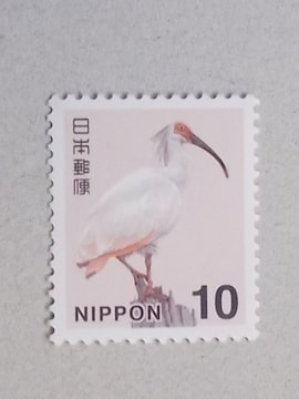 ★☆普通郵便切手★☆未使用★☆トキ10円★☆1枚★☆