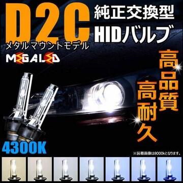 Mオク】ゼストJE1/2系/純正交換HIDバルブ4300K