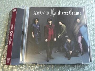 嵐 『Endless Game』初回限定盤【CD+DVD】帯有/ARASHI他にも出品