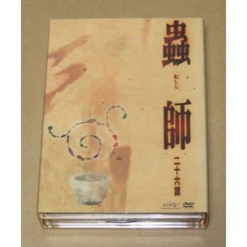 蟲師 むしし DVD-BOX 二十六譚 初回版