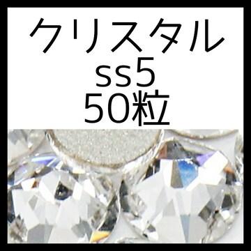 【50粒クリスタルss5】正規スワロフスキー