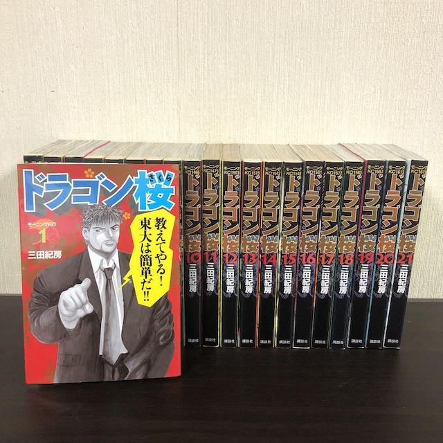 ドラゴン桜 1-21巻 全巻セット  < アニメ/コミック/キャラクターの