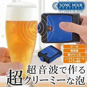◆超音波でつくる極上のクリーミー泡 ビール電動泡立て器