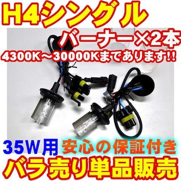 エムトラ】H4シングルHIDバーナー2本35W12V4300K