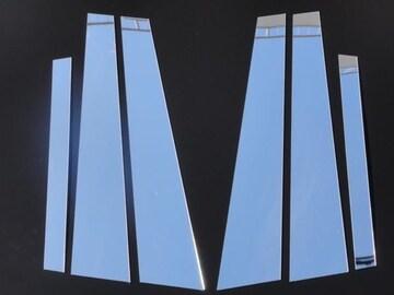 クロームメッキ超鏡面ピラーモール W245 B170B180B200