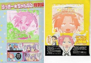 ○らっきー☆ちゃんねるCD2枚