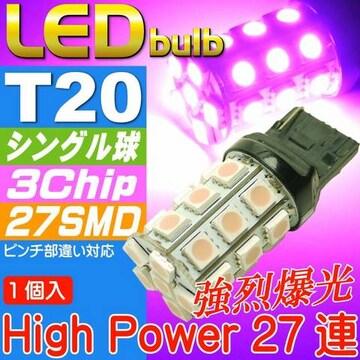 T20シングル球LEDバルブ27連ピンク1個 3ChipSMD as358