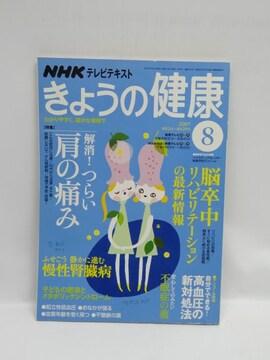 1807 NHK きょうの健康 2007年 08月号