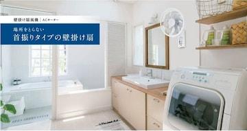 壁掛け扇風機 人感センサー付 ホワイト