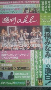 廃盤!激レア!☆AKB48/週刊AKBVol.3☆DVD2枚組!美品!