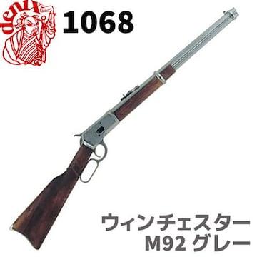 DENIX 1068 ウィンチェスター M92 グレー 復刻銃 モデルガン 模造