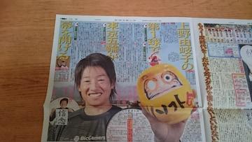 【ソフトボール 上野由岐子】2020.1.4 日刊スポーツ