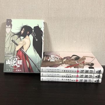 【全巻初版】山風短 全巻 1-4巻セット