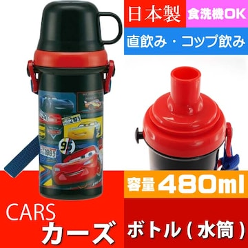 CARS カーズ コップ付直飲みボトル 水筒480ml PSB5KD Sk679