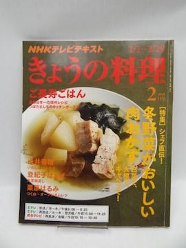 1905 NHKテキスト きょうの料理 2016年 02 月号