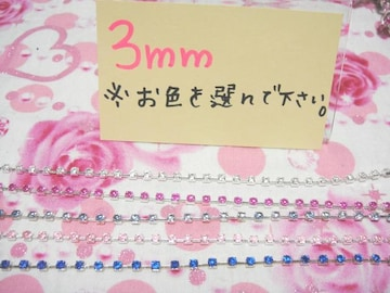 3mm銀縁ダイヤレーン1M選べる色指定(必ず指定して、下さい)