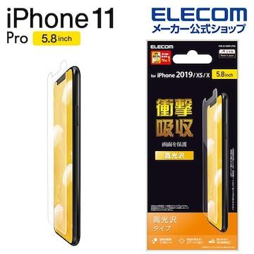 ★ELECOM iPhone11 Pro フィルム 液晶保護フィルム