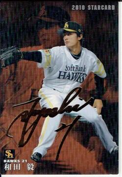 和田毅 プロ野球チップス 2010 サインカード