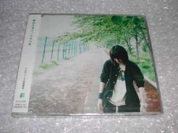 柳田久美子『8月の虹』新品廃盤(曽我部恵一,SUNNY DAY SERVICE)