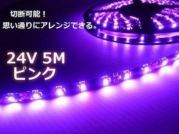 メール便可!24V用5M巻きピンクSMDLEDテープライト/防水/黒ベース