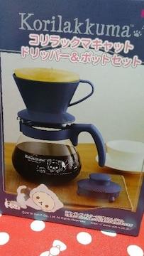 ☆コリラックマキャットドリッパー&ポットセット☆紺色