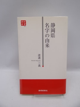 2006 静岡県 名字の由来