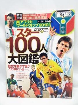 1603 週刊サッカーマガジン増刊 ワールドカップスター100人