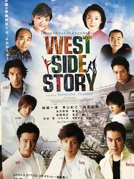 新品 少年隊PZ2004 WEST SIDE STORY       パンフ送料込み