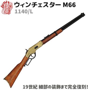 DENIX 1140/L ウィンチェスター M66 ライフル モデルガン 模造 銃 ガン ピストル
