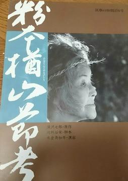 93扮本楢山節行 劇団民藝 北林谷栄 米倉斉加年 演劇パンフレット