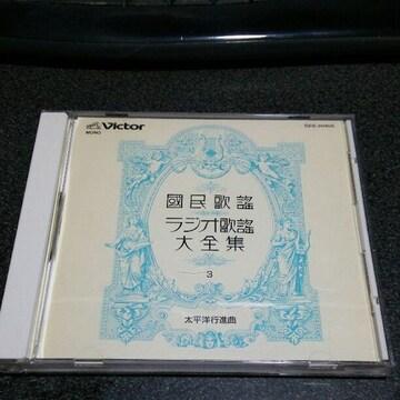 CD「国民歌謡~ラジオ歌謡大全集3」波岡惣一郎 佐藤千夜子