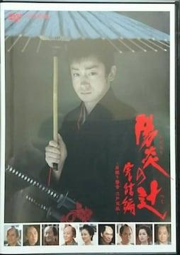 陽炎の辻 完結編~居眠り磐音 江戸双紙~ 山本耕史 レンタル専用 中古