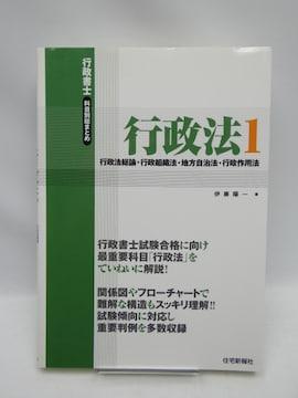 1912 行政書士科目別総まとめ 行政法 1