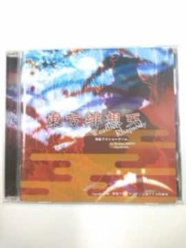 (PC)東方緋想天†Scarlet Weather Rhapsody☆弾幕アクション第2段