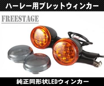 LEDブレットウィンカー純正同形状/BK