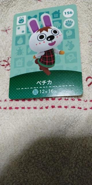 どうぶつの森amiiboカード 156 ペチカ  < トレーディングカードの
