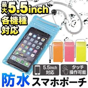 ☆2個☆防水スマートフォンケース iPhone7plus スマホ防滴ポーチ
