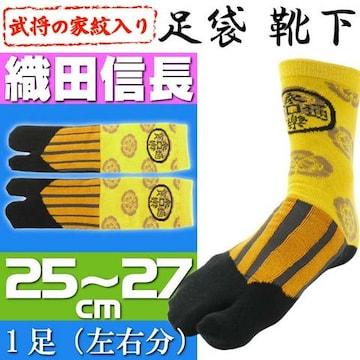 織田信長 家紋入り 靴下 1足 足袋(たび)タイプの靴下 Yu007