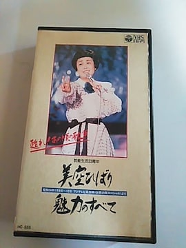 VHS美空ひばり魅力のすべて