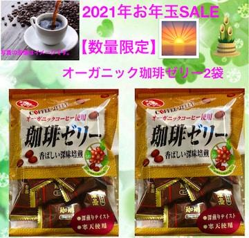 【2021年・送料無料】お年玉SALE・オーガニック珈琲ゼリー2袋