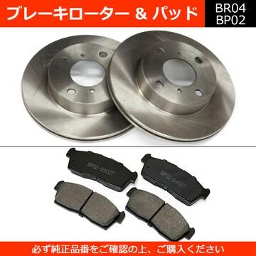 ★ブレーキローターパッド ワゴンR アルト  【BR04-BP02】